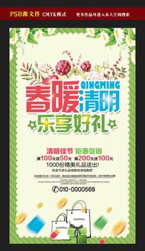 小清新清明节促销海报设计