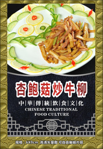 杏鲍菇炒牛柳海报