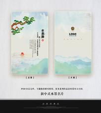 新中国风名片设计