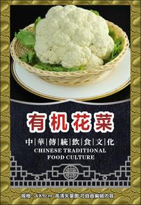 有机花菜海报设计