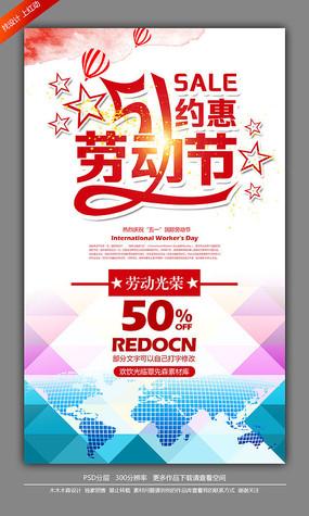 约惠51劳动节促销海报