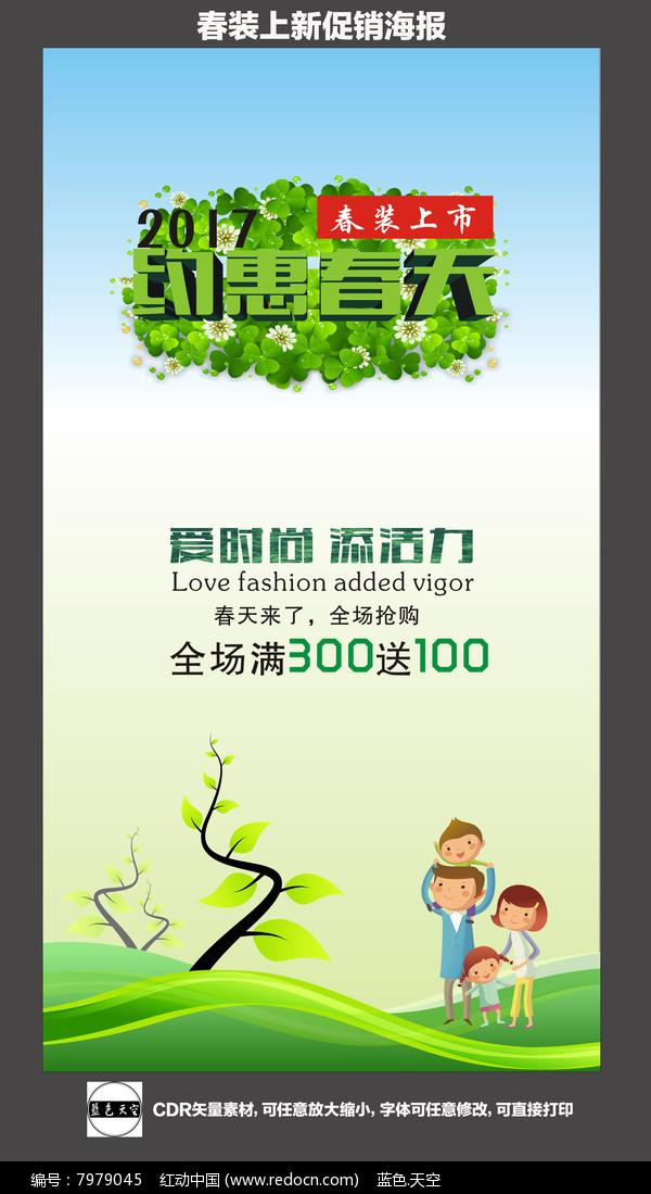 约惠春天促销海报设计图片