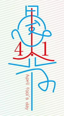 愚人节艺术字体