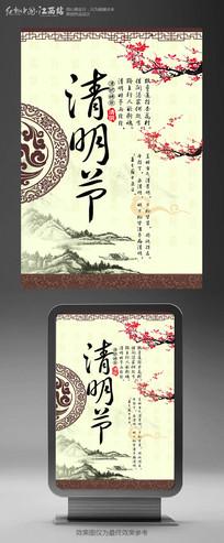 中国风时尚清明节日海报素材