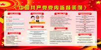中国共产党党内监督条例展板