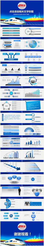 中国铁建总结报告PPT模板