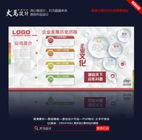 3D立体创意企业发展历程文化墙宣传展板模版