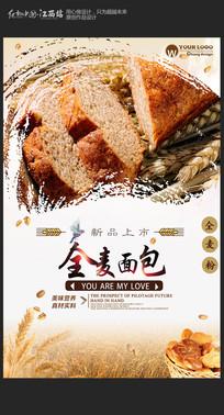 简约小麦面包海报设计
