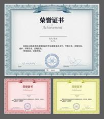 荣誉证书设计模板