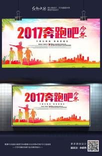 2017奔跑吧少年精品海报设计