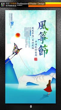 2017简约水彩风筝节宣传海报