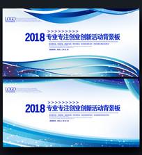 2017经济合作发展论坛会展板设计