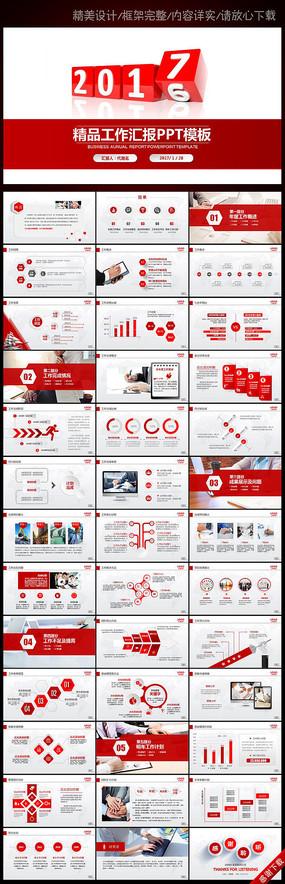 2017年营销计划策划方案工作计划PPT