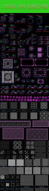 CAD地面拼花材质图块