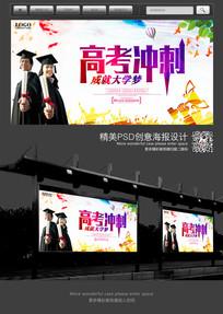 炫彩高考冲刺宣传海报设计