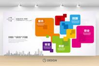 炫彩几何立体企业文化墙背景