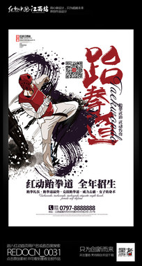 彩墨创意跆拳道宣传海报设计 PSD