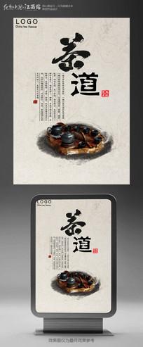 茶道简约宣传海报设计