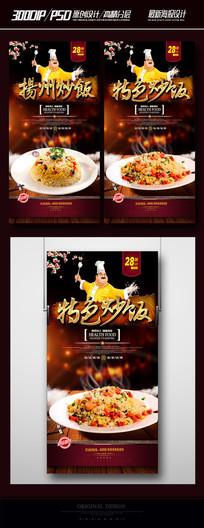 炒饭美食海报设计