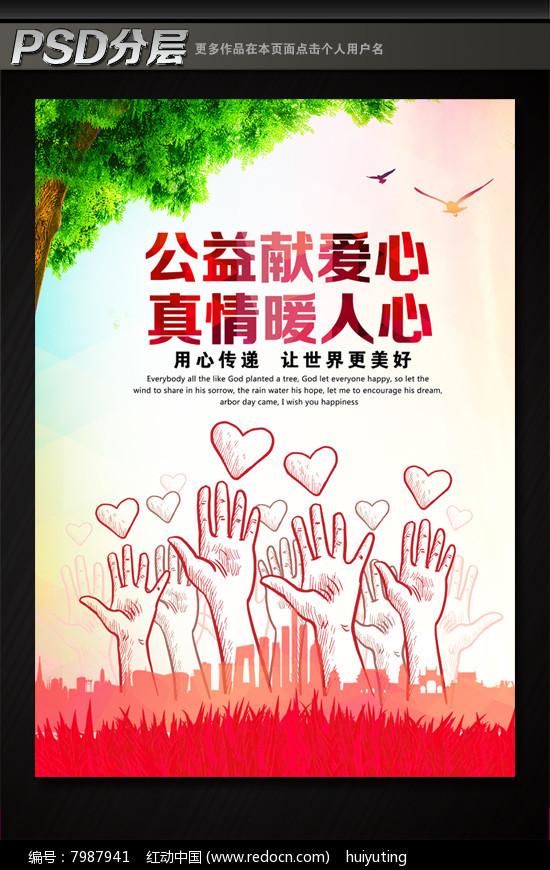 传递爱心爱心公益海报