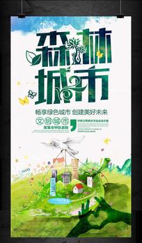 创建绿色文明森林城市活动宣传海报