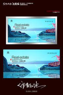 创意地产楼盘宣传海报设计