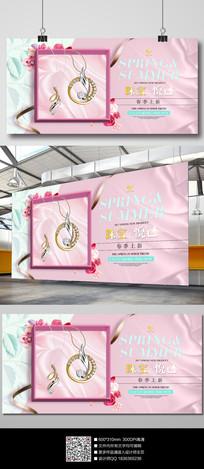 春季新款珠宝首饰海报