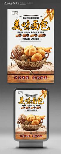 大气美味面包促销海报