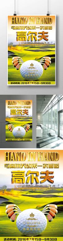 高档高尔夫球馆宣传海报