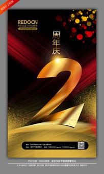 高档金色2周年庆海报
