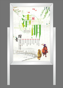 高端大气淡雅清明节海报