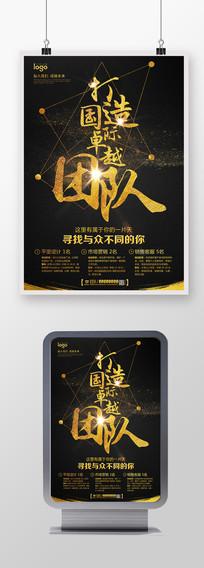 高端大气黑金创意企业招聘海报设计