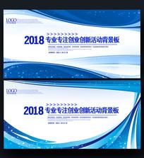 高新技术科技行业高峰论坛会展板设计
