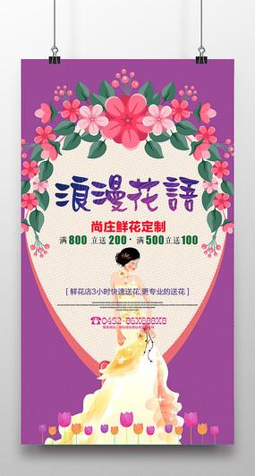 个性鲜花店宣传海报