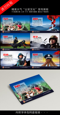 公安文化警营文化标语宣传展板