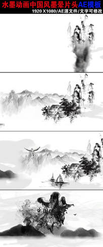 古典滴墨山水风景文字特效片头ae模板