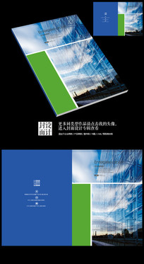 国外蓝色现代商业杂志画册封面