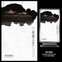 黑茶茶文化海报