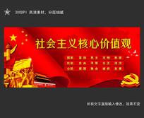 红色创意社会主义价值观展板