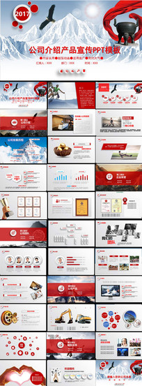 红色震撼科技公司介绍产品宣传推广销售PPT