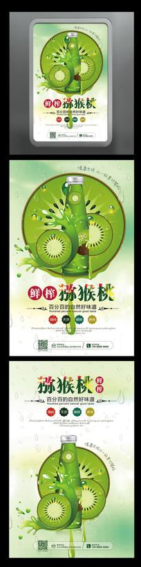 猕猴桃新鲜鲜榨果汁宣传水果海报