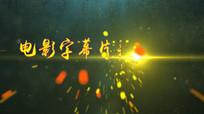 会声会影x6震撼字幕片头