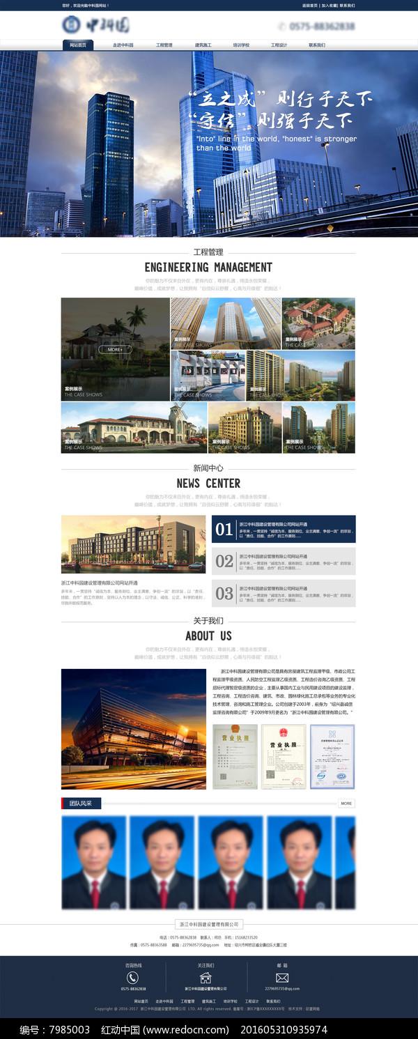 建筑公司网站模板psd源文件图片