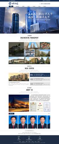 建筑公司网站模板psd源文件