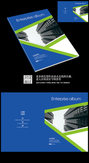 建筑路桥中铁集团宣传册封面