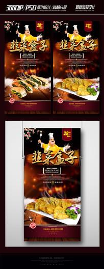 韭菜盒子美食海报设计