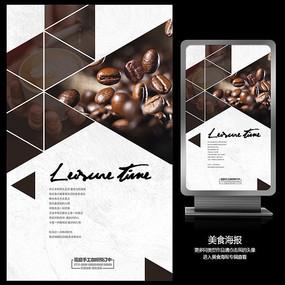 咖啡豆艺术咖啡店宣传海报设计