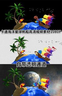 卡通大海星球地球帆船小岛视频