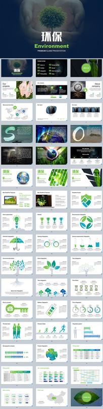科技环保绿色能源环保公益PPT模板