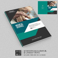 蓝色现代时尚医疗宣传册封面